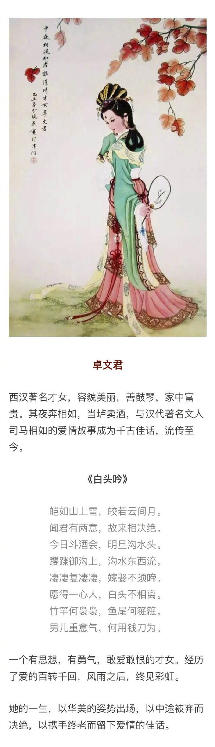 古代最美九大才女,你知道几个?