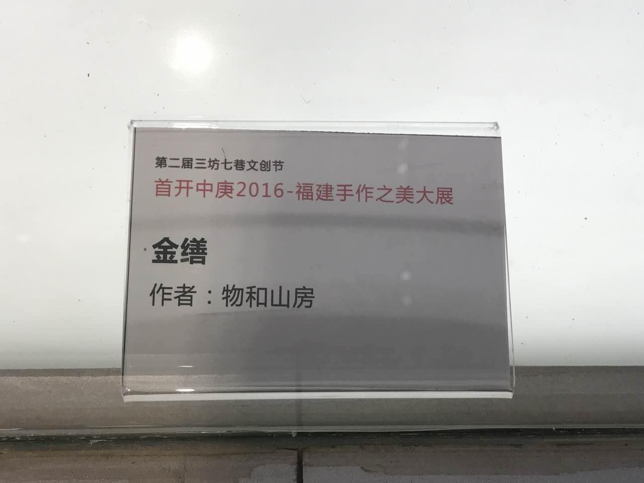 福州三坊七巷文创节,手作之美大展