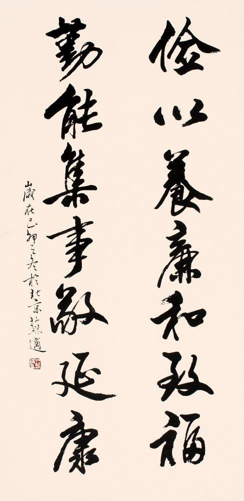 中国著名书法家苏适作品鉴赏