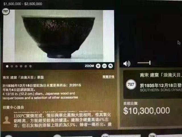 7807万 拍卖史上最贵建盏诞生 宋徽宗为其背书