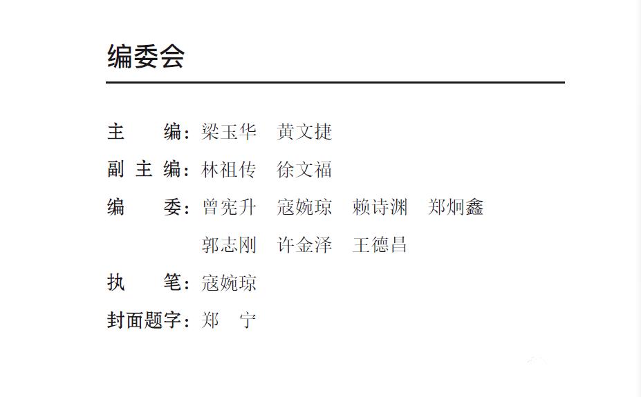 新书发布   德化编印陶瓷基本知识手册《中国白·德化瓷》