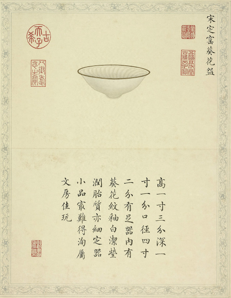 乾隆皇帝的陶瓷品味,美瓷入画清宫留存的陶瓷图谱