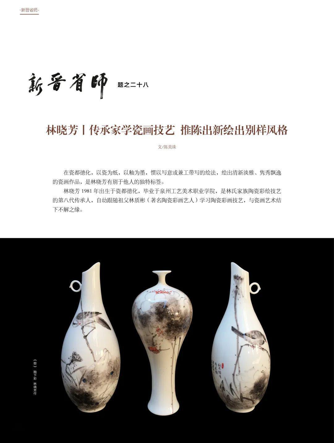 林晓芳丨传承家学瓷画技艺 推陈出新绘出别样风格