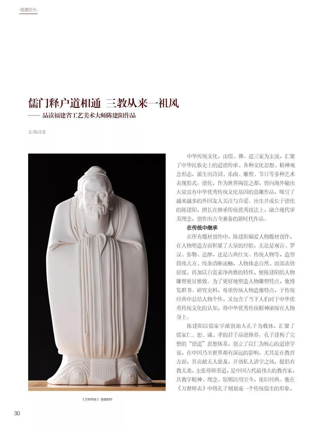 陈建阳:儒门释户道相通  三教从来一祖风