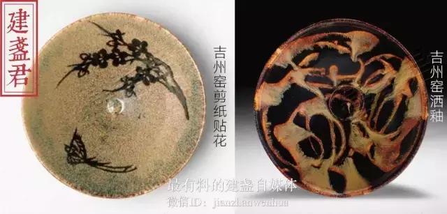 同是千年老窑,建窑和吉州窑有何区别?