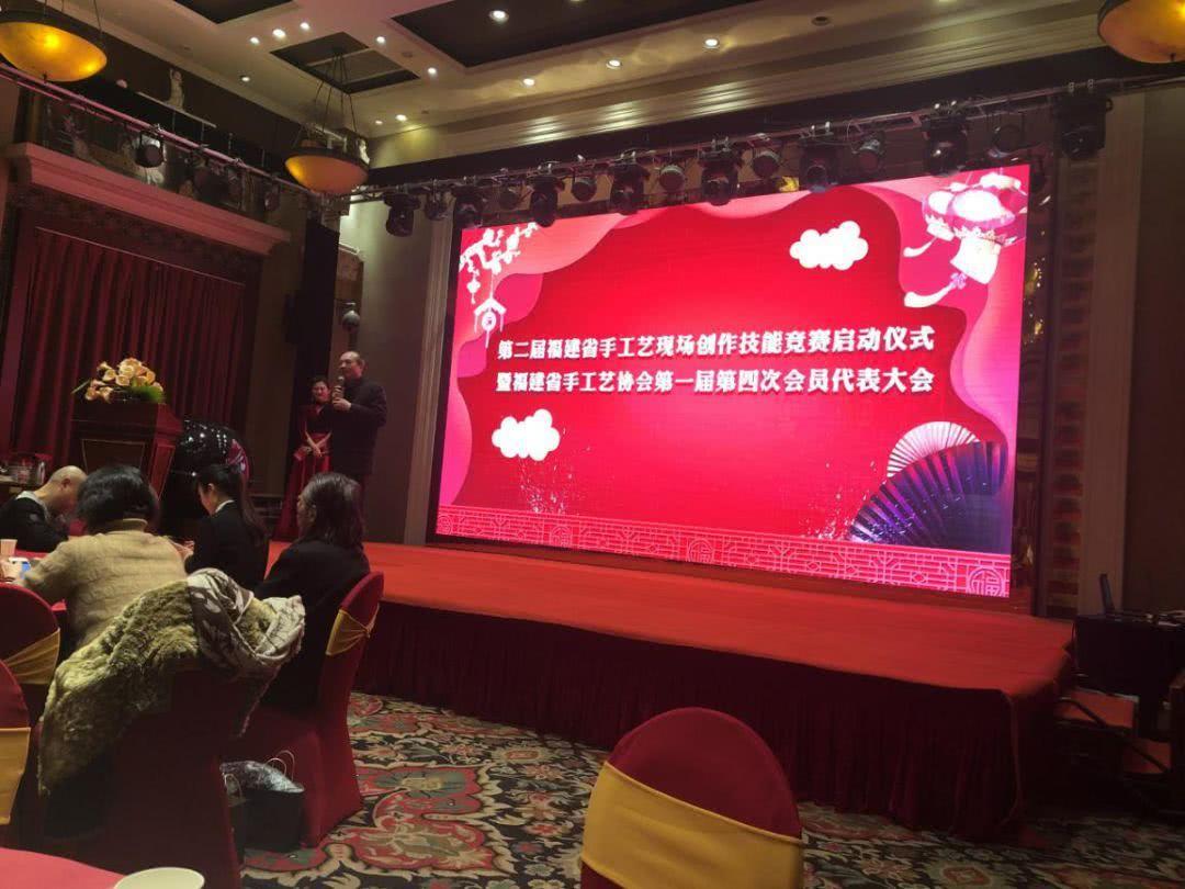 福建省手工艺协会2019新春年会开幕