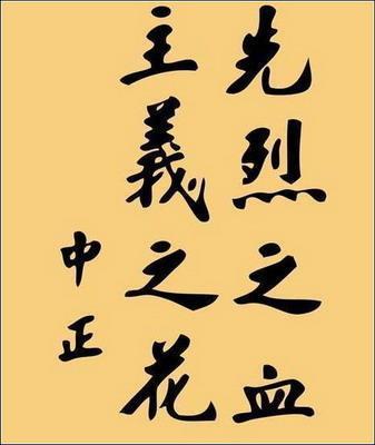 民国八位总统的书法手迹,你最喜欢谁的
