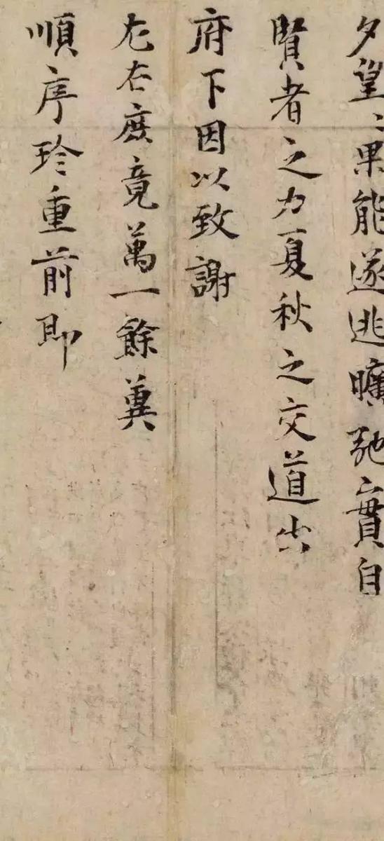 唐宋八大家书法名篇 见字如见人