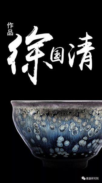 建盏守艺人徐国清:我有想过放弃,但是我不甘心并且热爱