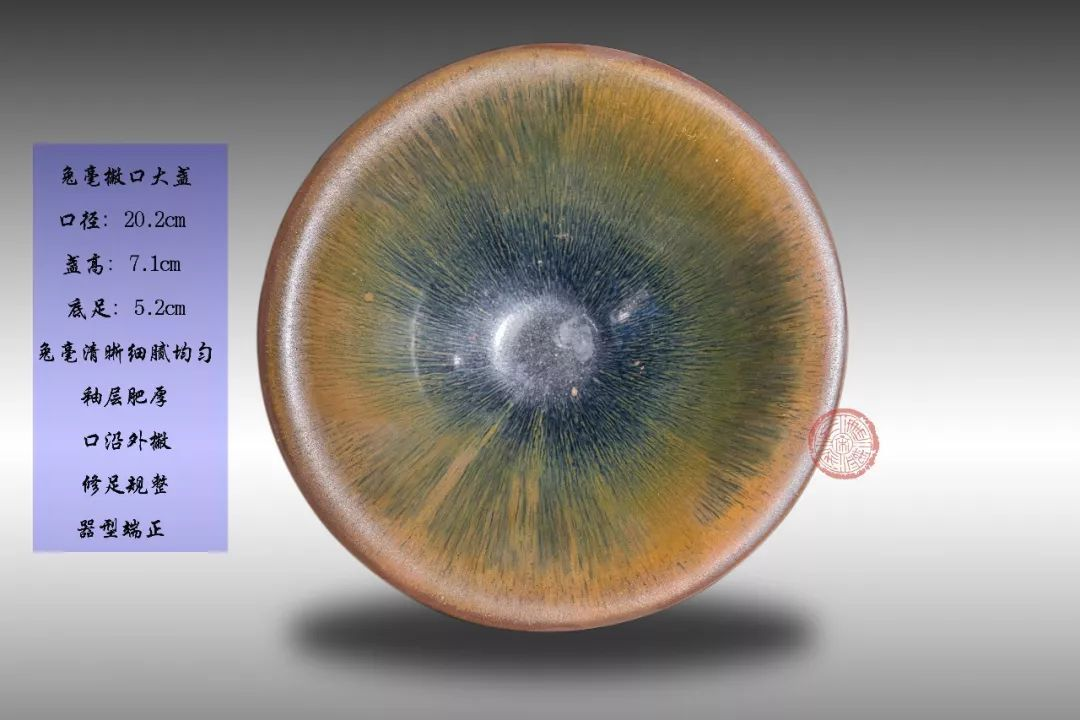 宋代老盏丨碗中宇宙 静嘉堂文库美术馆的曜变1951年被评为国宝