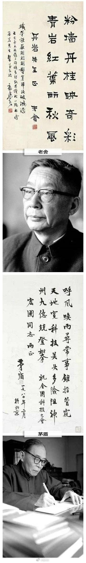 见字如面,字如其人,从笔迹里再次认识下这些著名的文人