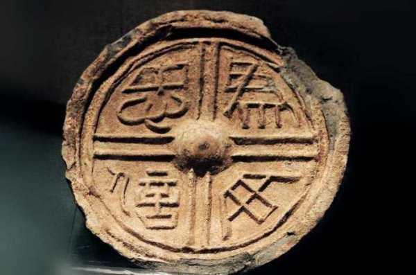 秦砖汉瓦 陕西西安秦砖汉瓦博物馆 汉代瓦当