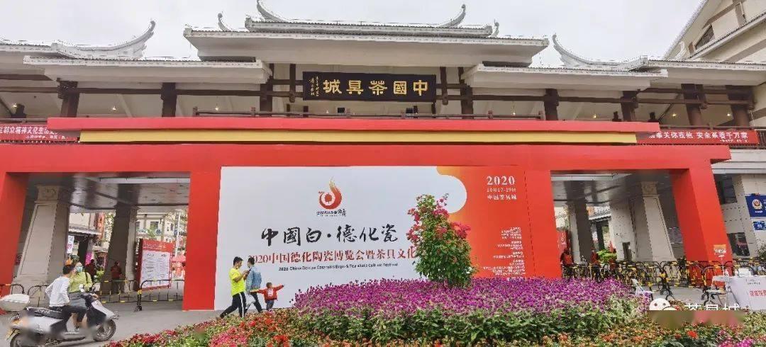 2020中国德化陶瓷博览会暨茶具文化节盛大开幕