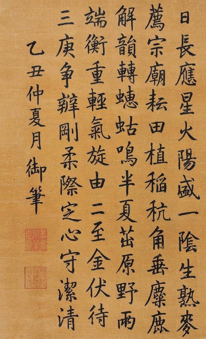 大清朝历代帝皇 书法欣赏