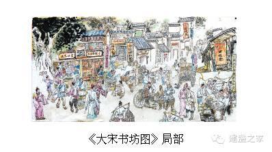 建阳古稀老人绘长幅国画 《大宋建盏图》