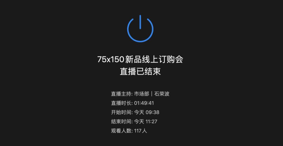 捷报:协进陶瓷首场线上直播订货会圆满成功