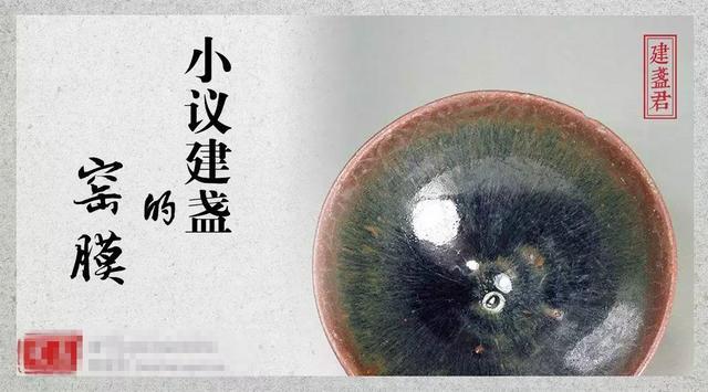 收藏者的福音!解剖老盏无法伪造的辨别依据——窑膜