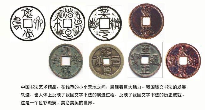中国最美的书法,竟然在古代钱币上!