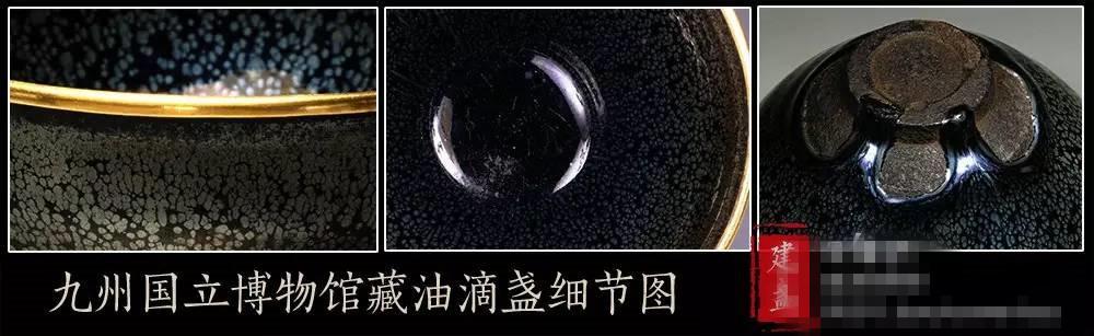 细数日本馆藏的四只极品油滴