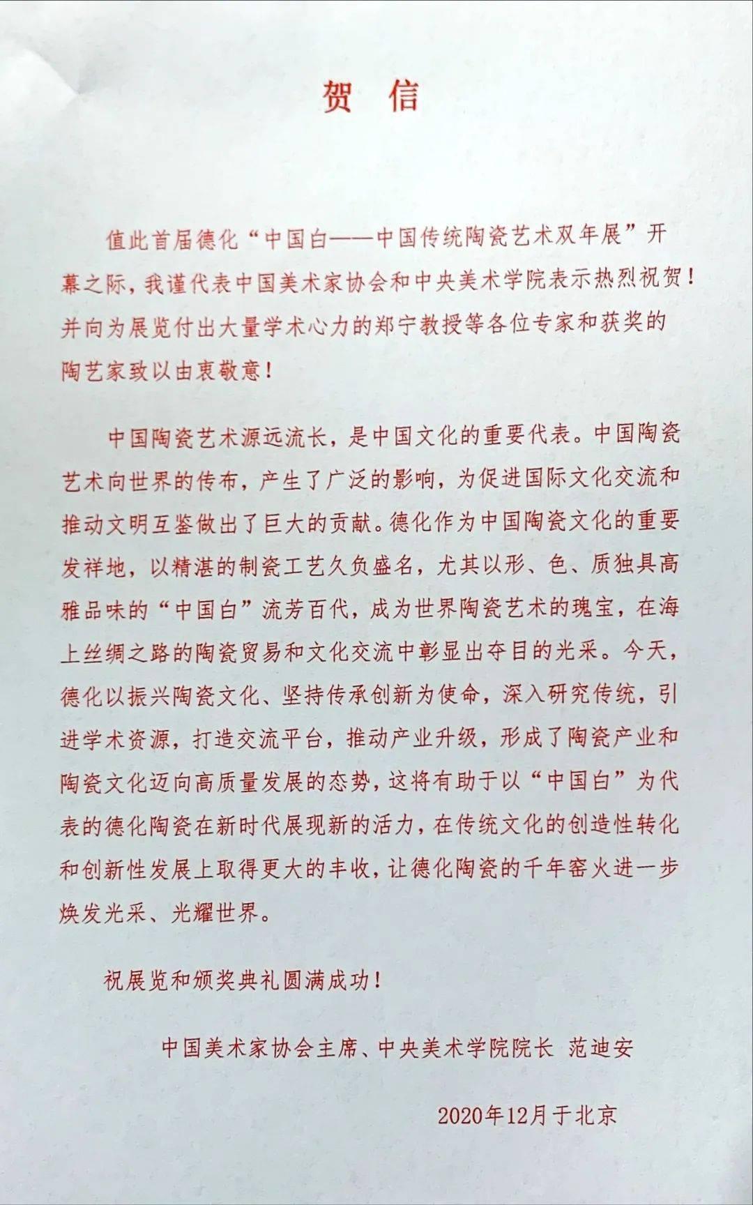 """首届德化""""中国白""""中国传统陶瓷艺术双年展 开幕式暨颁奖典礼隆重举行"""