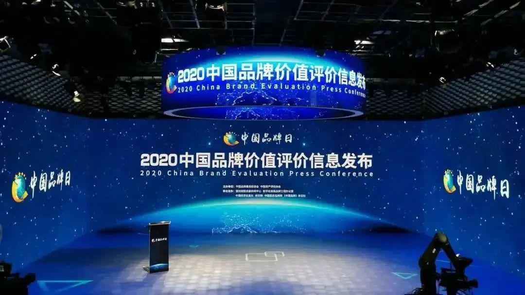 晋江万利上榜《2020中国品牌价值排行榜》