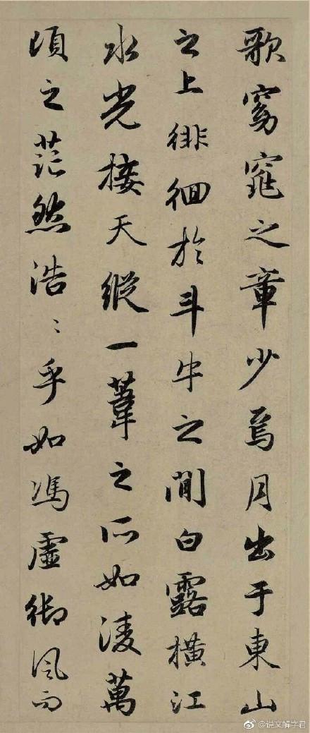 《书法鉴赏》——赵孟頫书法作品《前赤壁赋》 