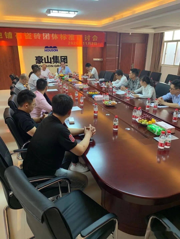 《地铺石瓷砖团体标准》第四次研讨会在晋江豪山顺利召开