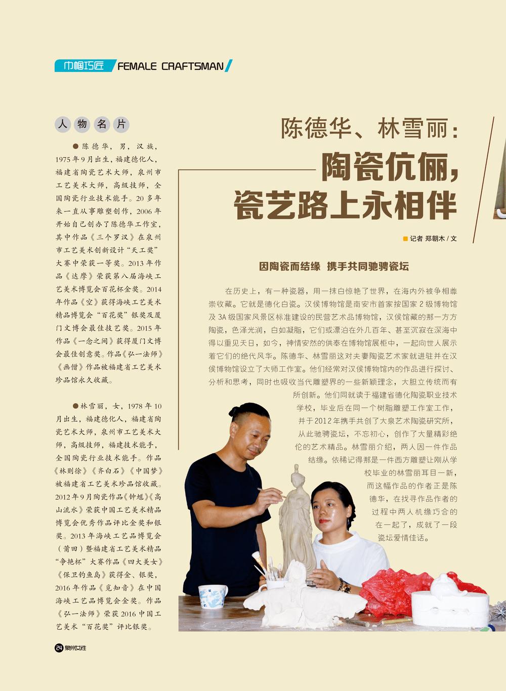 点赞泉州女性 巾帼巧匠:陈德华、林雪丽——陶瓷伉俪,瓷艺路上永相伴