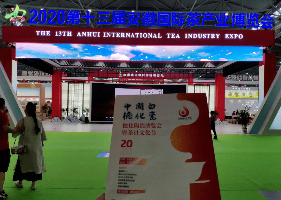 10月开幕!2020中国德化陶瓷博览会暨茶具文化节