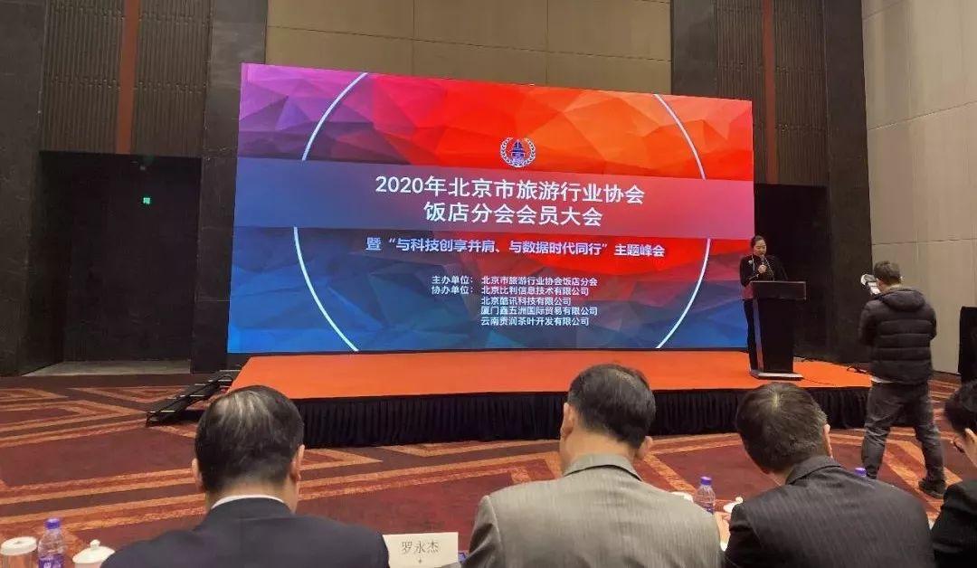 聚焦|DFC五洲御瓷参加北京市旅游行业协会饭店分会会员大会
