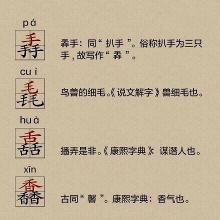 三叠汉字你认识几个?快快戳图,一起长知识吧!