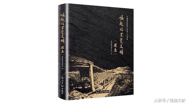 《崛起的黑瓷文明-建盏》陈大鹏序