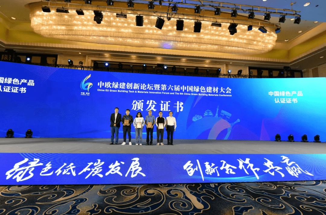 """恭喜!华泰集团生产的TOB陶板荣获国内陶板行业首张""""中国绿色产品""""认证证书"""