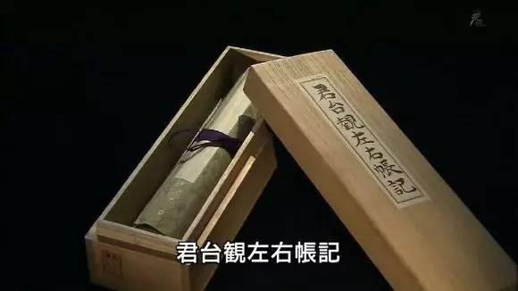 我们应该感谢日本人,其实代我们保管了许久了