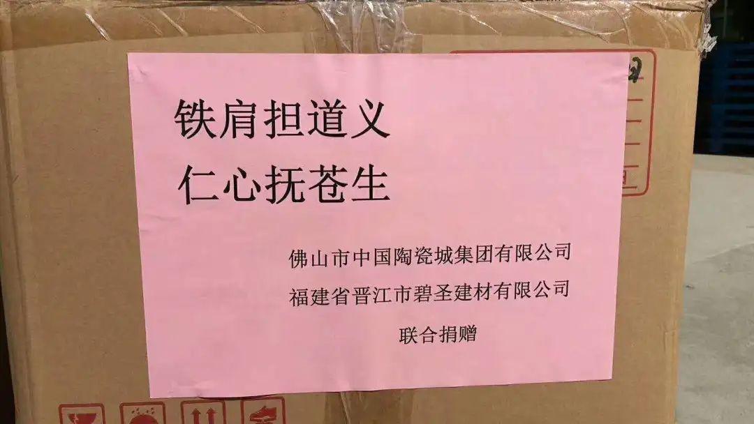 """""""疫情防控""""献爱心(三)—""""铁肩担道义,仁心扶苍生""""安琪儿在行动"""