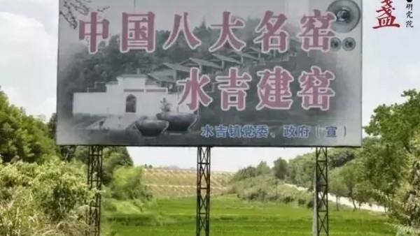 为什么建盏会选择在建阳呢?建盏为什么诞生在水吉镇?